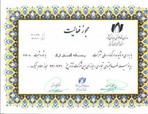 عضو سازمان نظام صنفي رايانه اي کشور